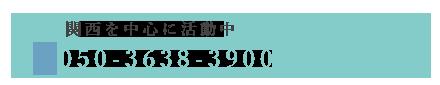 tel:050-3638-3900